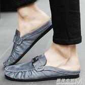夏季包頭涼拖半拖鞋男士皮鞋韓版懶人豆豆潮鞋休閒涼鞋子無跟夏天 遇見生活
