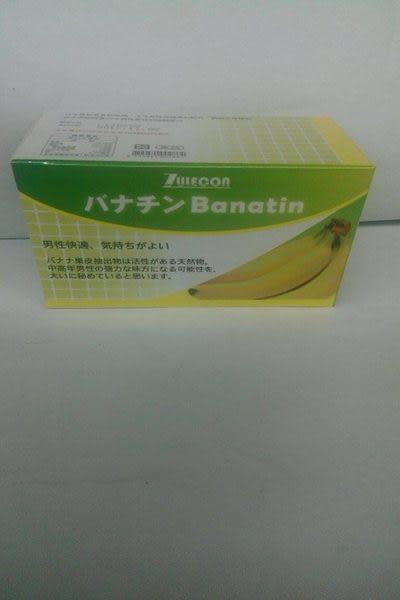 滋立康 男性 舒暢 膠曩 60粒*7盒 ~香蕉萃取物.茄紅素....
