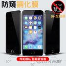 【現貨】防偷窺 全螢幕 防窺 鋼化玻璃膜 不給看 9H 蘋果 iphoneXS MAX XR 8 7 plus 手機保護膜