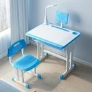兒童學習桌椅套裝寫字桌書桌椅子家用可升降簡約小學生小孩課桌椅