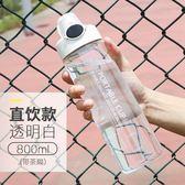 創意潮流太空杯子塑料水杯大容量便攜運動健身戶外學生水壺水瓶女 春生雜貨