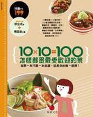 (二手書)10×10=100:怎樣都是最受歡迎的菜