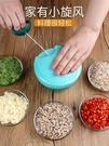 手動絞肉機家用小型攪拌機多功能絞餡機迷你手拉式碎菜器 露露日記