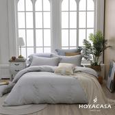 贈薰衣草枕2入-【HOYACASA】法式簡約雙人四件式300織天絲被套床包組(都市灰)