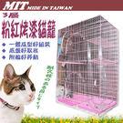 【培菓平價寵物網】台灣3尺雙層貓籠粉體烤漆附抽取式雙底盤附輪(M057)◎中大型貓適用