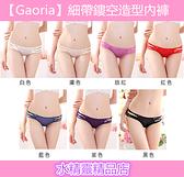 性感內褲 水精靈精品店【Gaoria】細帶鏤空造型內褲 T-124