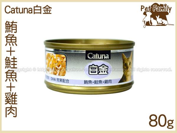寵物家族*-Catuna白金貓罐鮪魚+鮭魚+雞肉