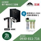 宮黛GD800觸控式三溫飲水機+愛惠浦O...