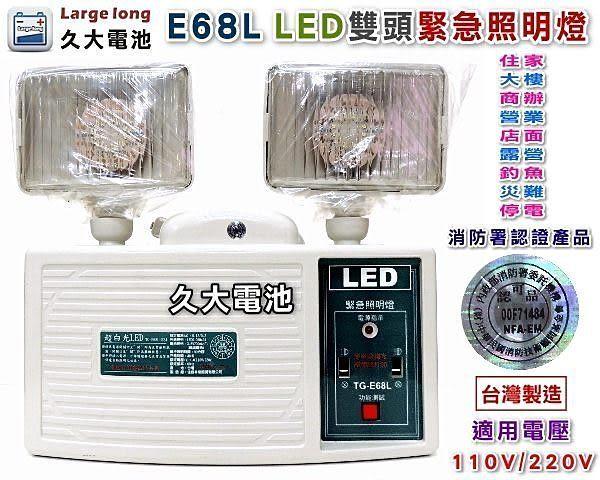 ✚久大電池❚消防署認證 TG-E36L LED 雙頭緊急照明燈 消防檢查/停電/災難 台灣製品質保證
