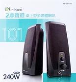 2.0聲道多媒體喇叭