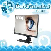 BenQ 明碁 GL2580H 25型寬螢幕液晶顯示器 電腦螢幕