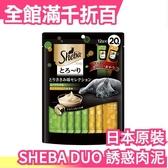 【雞肉+白身魚 20包入】日本 SHEBA DUO 肉泥 綜合營養食 貓咪 餅乾 貓食【小福部屋】