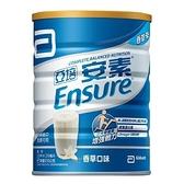 即期良品 亞培安素優能基奶粉 香草 850g/瓶 效期2021.08◆德瑞健康家◆