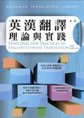 (二手書)英漢翻譯理論與實踐 第二版