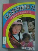 【書寶二手書T8/國中小參考書_KNA】兒童閱讀新識力_林美琴