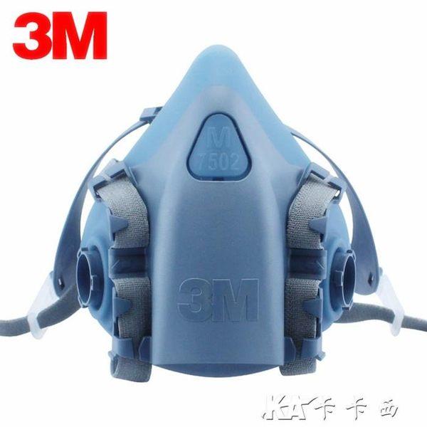 防護口罩 3M7502硅膠面具主體防塵防毒防護面罩口罩單面具中號 卡卡西