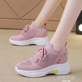 飛織女鞋2020夏季新款網面透氣內增高小白鞋子女休閒百搭運動網鞋 韓語空間