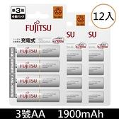 【免運+贈收納盒】富士通 低自放充電池 HR-3UTC(4B) 1900mAh 鎳氫3號AA可回充2100次充電電池(日本)x12顆