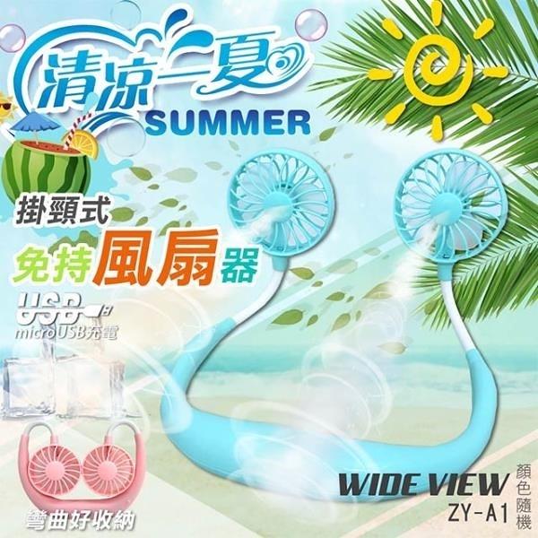 【南紡購物中心】【WIDE VIEW】掛頸USB充電風扇(ZY-A1)