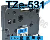[ 副廠 1捲 Brother 12mm TZ-531 藍底黑字 ] 兄弟牌 防水、耐久連續 護貝型標籤帶 護貝標籤帶