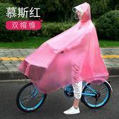 七夕情人節禮物雨衣自行車單人男女成人韓國時尚電動車騎行透明防水學生單車雨批