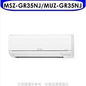 三菱【MSZ-GR35NJ/MUZ-GR35NJ】變頻冷暖分離式冷氣5坪GR靜音大師 優質家電