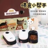 寵物自動定時喂食器 幼犬幼貓泡食濕糧奶糕 不夾腳不受傷  自由角落