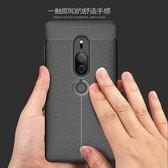 索尼Xperia XZ2 Premium 荔枝紋 內散熱設計 全包邊皮紋手機殼 矽膠軟殼 車邊縫線設計 手機殼 質感軟殼