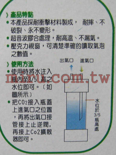 【西高地水族坊】ISTA伊士達 C02計量器 (計泡器)