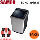 【SAMPO聲寶】16KG PICO PURE變頻直立式洗衣機 ES-KD16PS-S1 基本安裝+免運費