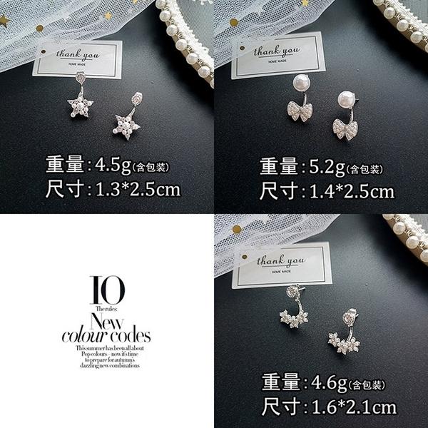珍珠 五葉花 蝴蝶結 星星 鑲鑽 後掛式 耳環