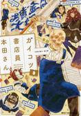 ガイコツ書店員本田さん<03>(MFC ジ−ンピクシブシリ−ズ)