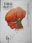 【書寶二手書T8/翻譯小說_NPM】不能說的名字_趙丕慧, 克里斯‧克里夫