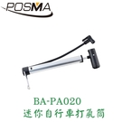 POSMA 自行車打氣筒 BA-PA020