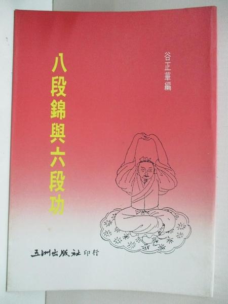 【書寶二手書T2/養生_BY2】八段錦與六段功_谷正華 , nil