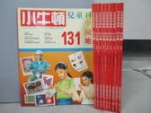 【書寶二手書T5/少年童書_RDV】小牛頓_131~140期間_共10本合售_郵票的故事等