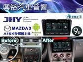 【JHY】2003~2008年馬自達MAZDA3 m3專用9吋螢幕M3系列安卓多媒體主機*雙聲控+藍芽+導航+安卓