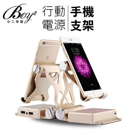 二合一行動電源手機支架  10400豪安懶人支架【NQ-ZY28】