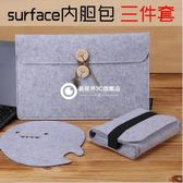 平板保護套 微軟surface 3 surface book surface pro 3/4內膽包保護套