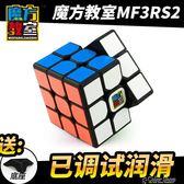 魔域文化魔方教室MF3RS2三階魔方 專業比賽3階魔方玩具 順滑 color shop