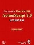 二手書博民逛書店 《Flash MX 2004 ActionScript 2.0語法精析字》 R2Y ISBN:9867529251│羅友志