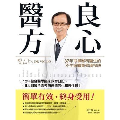 良心醫方37年耳鼻喉科醫師的不生病體質修護祕訣