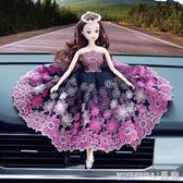 車載擺件 汽車擺件女士芭比娃娃創意車載飾品可愛蕾絲紗裙車內裝飾擺件禮品 晶彩生活