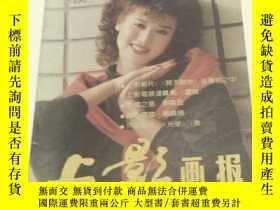 二手書博民逛書店上影畫報1990年第8期罕見劉曉慶、張學友、《圍城》《光榮》鄭爽