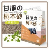 【甘淨的桐】凝結型桐木貓砂-桐木茉莉花香6L*6包 (G002E53-1)
