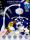 新生床鈴0-1歲3-6個月12男女寶寶玩具音樂旋轉益智搖鈴床頭鈴WY【全館免運】