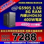 【7288元】全新第十代INTEL 3.5G雙核8G RAM+480G極速硬碟主機三年到府收送保洋宏資訊可升級I3 I5