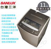【佳麗寶】-留言加碼折扣(台灣三洋SANLUX) 11公斤DD直流變頻超音波單槽洗衣機/ASW-110DVB