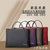 文件袋 韓版職業男女士公文包時尚手提文件包商務A4帆布文件袋 伊鞋本鋪