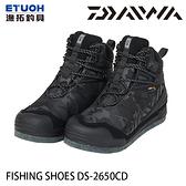 漁拓釣具 DAIWA DS-2650CD 黑迷彩 [防滑鞋]
